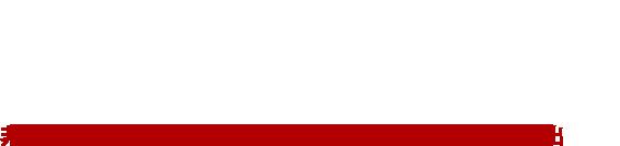 (株)ひらまつ|枚方市・京田辺市で重機・農機具・中古バイク・スクラップの買取りならお任せ下さい!