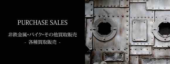 枚方市【中古バイク・スクラップの買取りならお任せ下さい!】